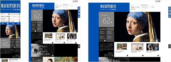 朝日新聞社 マウリッツハイス美術館展 オランダ・フランドル絵画の至宝