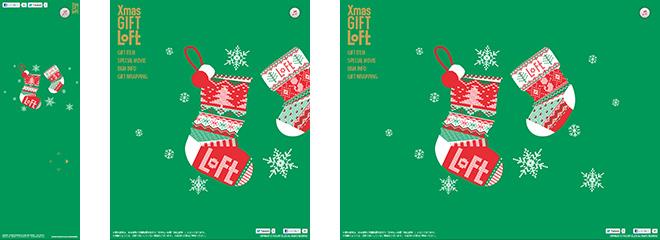 2012 LOFT CHRISTMAS