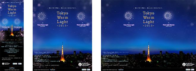 Tokyo Warm Light